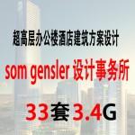 超高层办公楼酒店建筑方案设计高清文本som gensler 设计事务所