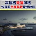PS/VRAY/SU/ID/AI/3DMAX高逼格建筑竞赛风效果图教程/景观psd素材