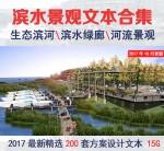新品生态滨水河道河流公园景观廊道规划方案设计文本案例资料合集