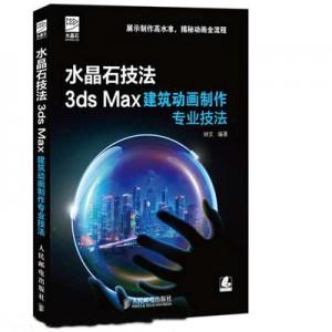 送JPG 水晶石技法3ds Max建筑动画制作专业技法