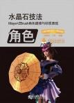 水晶石技法Maya+ZBrush角色建模与材质表现 送PDF电子书
