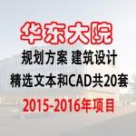 华东大院现代住宅公共建筑办公建筑设计方案文本CAD施工DWG图纸