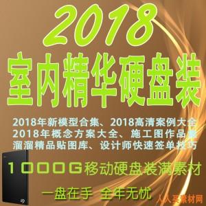 2018年室内精华硬盘装 1000G移动硬盘装