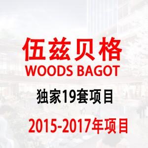 2018伍兹贝格WOODS BAGOT商业建筑规划CAD室内综合体办公设计DWG