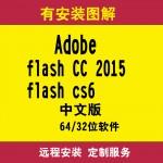 Adobe flash CC 2015/cs6中文版远程安装服务