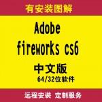 Adobe fireworks cs6中文版远程安装