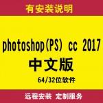 photoshop(PS) cc 2017中文版 64位32位 完整版远程安装