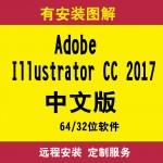 Illustrator CC 2017 中文版AI 远程安装指导服务