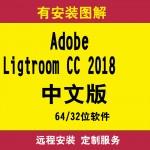 Adobe lightroom CC 2017中文版远程安装