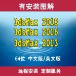 3dsmax软件远程定制安装服务