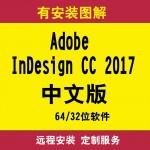 Adobe InDesign CC 2017中文版远程安装服务