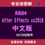 after effects cc2018 AE视频软件远程安装