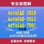 AutoCAD软件远程安装服务