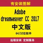 Adobe dreamweaver CC 2017中文版远程安装服务