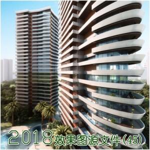 2018建筑效果图源文件(45)