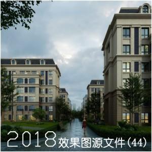 2018建筑效果图源文件(44)