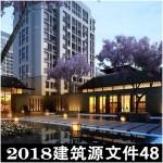 2018效果图源文件(48)