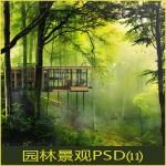 ⑾园林景观效果图PSD 后期素材 分层图