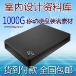 1000G最新室内设计资料移动硬盘装/包含室内模型/高清案例/精品概念方案