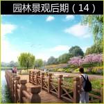 2020园林景观后期(14)