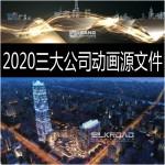 2020建筑动画场景源文件  建筑规划项目文件