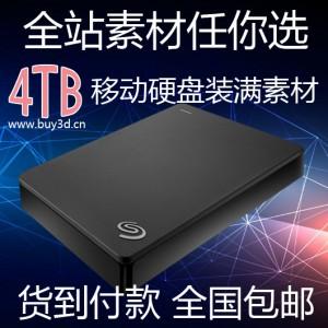 2020顶尖效果图源文件素材硬盘装/送4TB移动硬盘