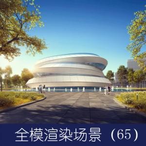 建筑全模渲染场景(65)