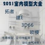 2021年室内模型精选合集